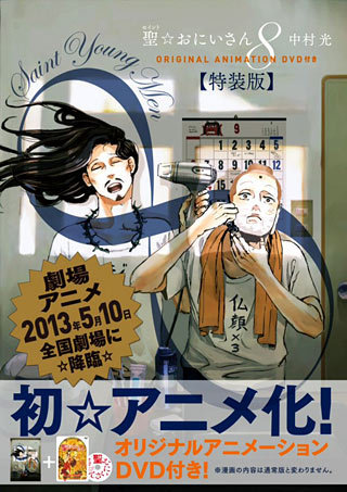 Saint Young Men OVA main image
