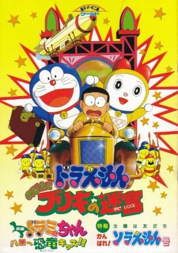 Doraemon: Nobita's Tin-Plate Labyrinth
