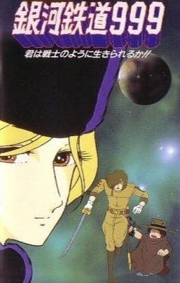 Galaxy Express 999: Can You Live Like A Warrior? main image