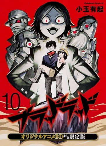 Blood Lad OVA main image