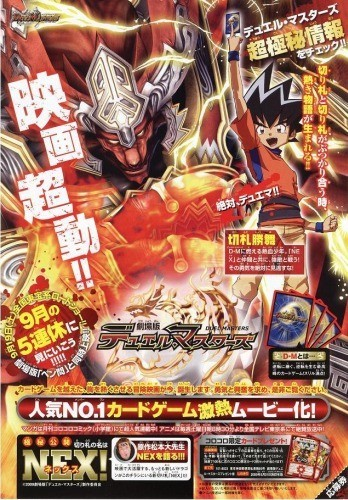 Duel Masters: Lunatic God Saga main image