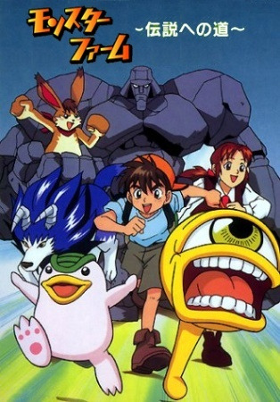 Monster Rancher 2 main image