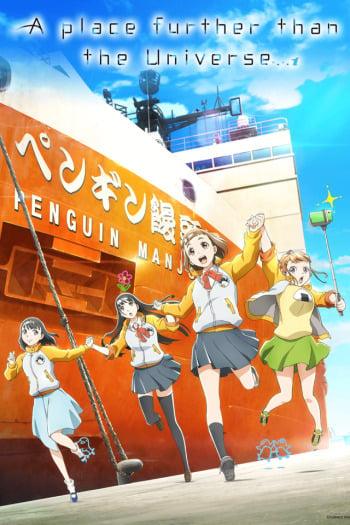 Sora yori mo Tooi Basho Anime Cover