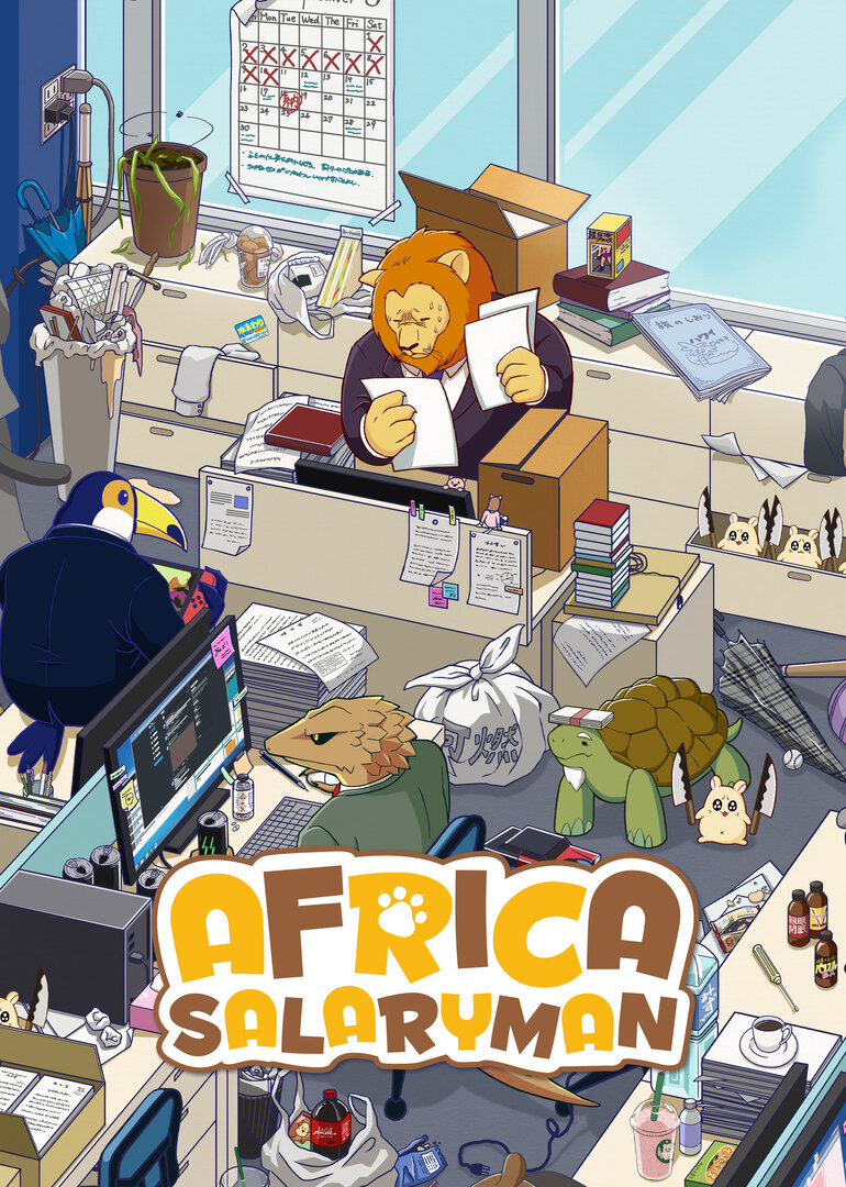 Africa Salaryman (2019)