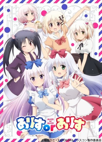 Alice or Alice: Siscon Nii-san to Futago no Imouto