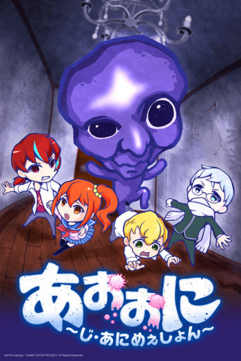 Ao Oni The Blue Monster