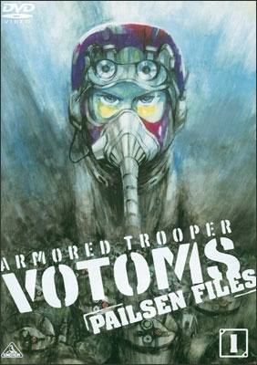 Armored Trooper Votoms: Pailsen Files main image