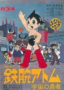 Astro Boy: The Brave in Space