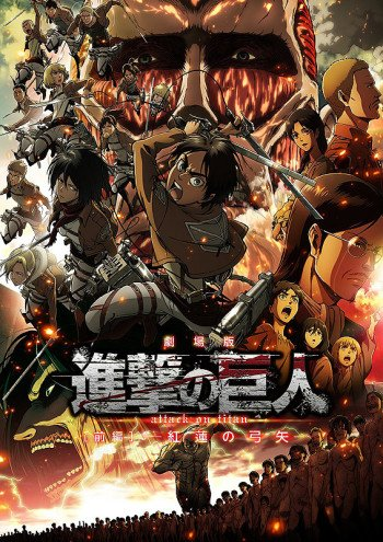 Attack on Titan Movie 1: Crimson Bow and Arrow