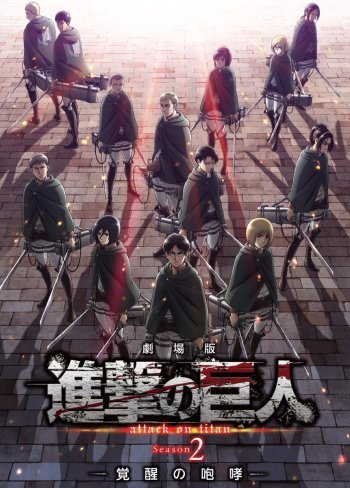 Attack on Titan Movie 3: The Roar of Awakening