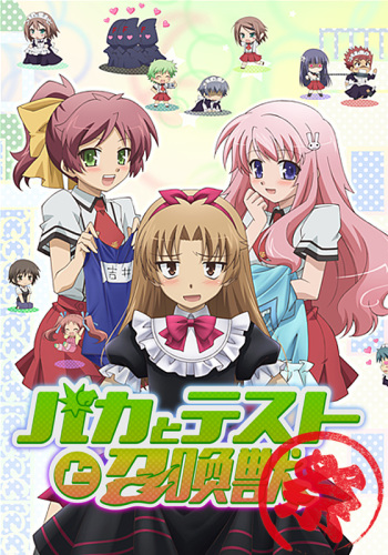 Baka to Test to Shoukanjuu: Matsuri
