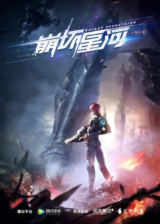 Beng Huai Xing He screenshot