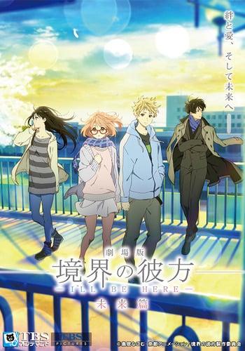 Kyoukai no Kanata Movie 2: I'll Be Here - Mirai-hen Anime Cover