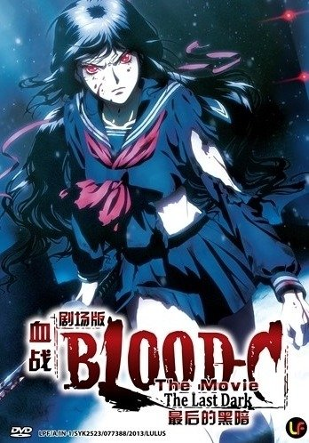 Blood-C: The Last Dark main image