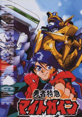 Brave Express Might Gaine main image