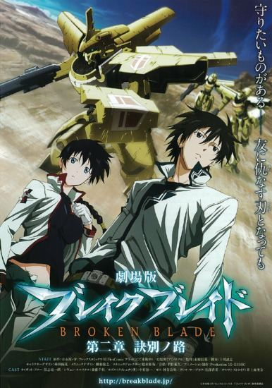 Break Blade Movie 2: Ketsubetsu no Michi main image