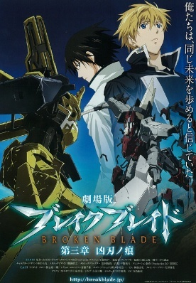 Break Blade Movie 3: Kyoujin no Ato main image