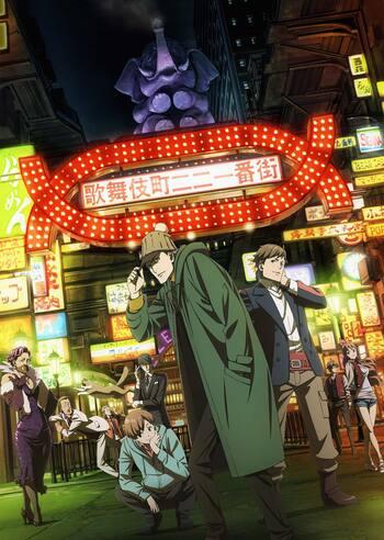 Kabukichou Sherlock OVA Anime Cover