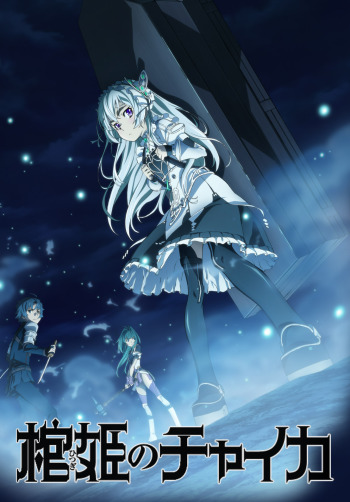 Hitsugi no Chaika OVA Anime Cover