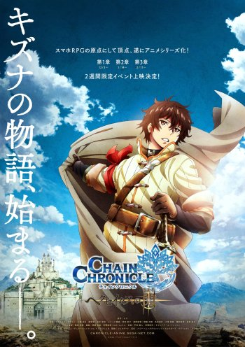 Chain Chronicle: The Light of Haecceitas - Movie 1