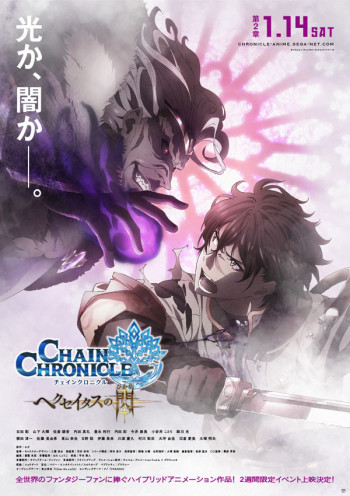 Chain Chronicle: The Light of Haecceitas - Movie 2