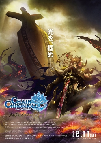 Chain Chronicle: The Light of Haecceitas - Movie 3