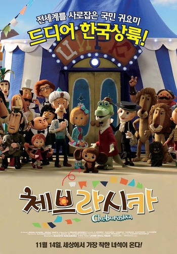 Cheburashka Movie