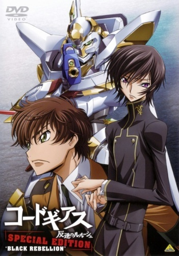 Code Geass: Lelouch of the Rebellion Special Edition - Black Rebellion main image