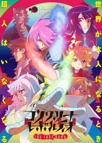 Concrete Revolutio: Choujin Gensou - The Last Song Anime Cover