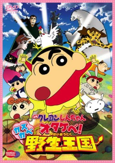 Crayon Shin Chan Movie Sub Indo 19