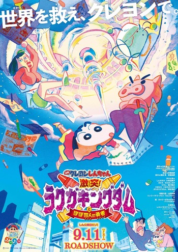 Crayon Shin-chan Movie 28: Gekitotsu! Rakuga Kingdom to Hobo Yonin no Yuusha