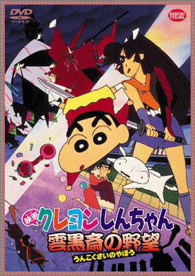 Crayon Shin-chan Movie 3: Unkokusai no Yabou