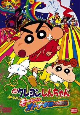 Crayon Shin-chan Movie 9: The Adult Empire Strikes Back