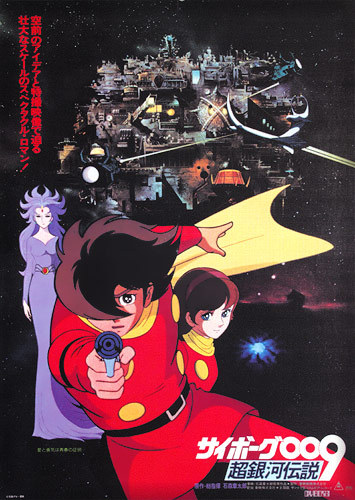 Cyborg 009: Legend of the Super Galaxy main image