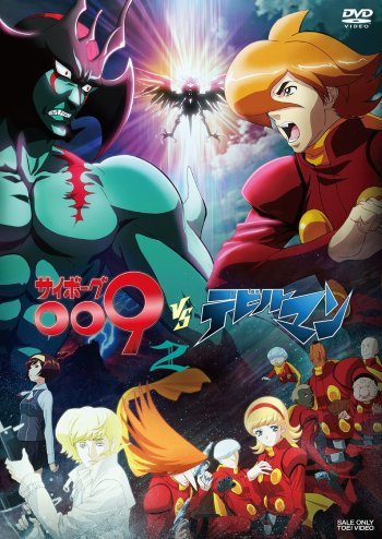 Cyborg 009 VS Devilman Anime Cover
