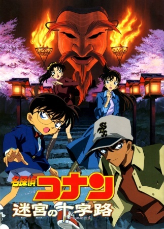 Detective Conan Movie 7: Crossroad in the Ancient Capital main image