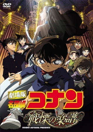Detective Conan Movie 12: Full Score of Fear main image
