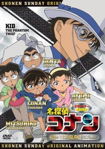 Detective Conan Ova 10 Kid In Trap Island Anime Planet