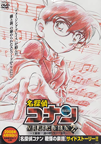 Detective Conan Magic File 2: Kudou Shinichi - The Case of the Mysterious Wall and the Black Lab