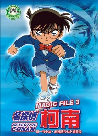 Detective Conan Magic File 3: Shinichi and Ran: Memories of Mahjong Tiles and Tanabata main image