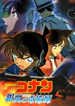 Detective Conan Movie 8: Magician of the Silver Sky