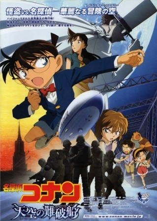 Detective Conan Movie 14 The Lost Ship In The Sky Anime