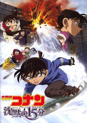 Detective Conan Movie 15: Quarter of Silence main image