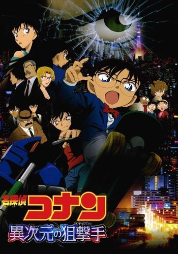 Detective Conan Movie 18: The Sniper From Another Dimension main image