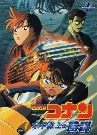 Detective Conan Movie 9: Strategy Above the Depths