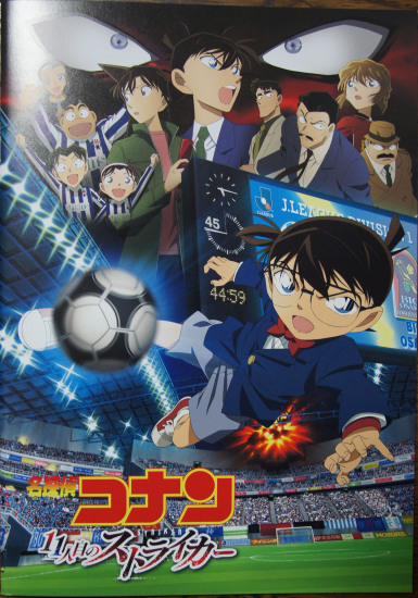 Detective Conan Movie 16: The Eleventh Striker main image