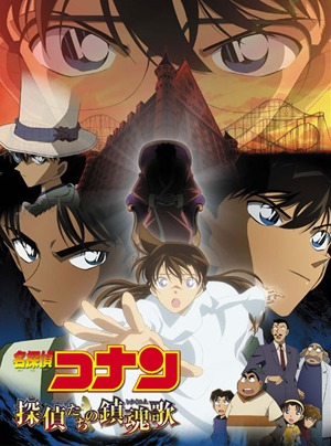Detective Conan Movie 10 The Private Eyes Requiem Anime Planet