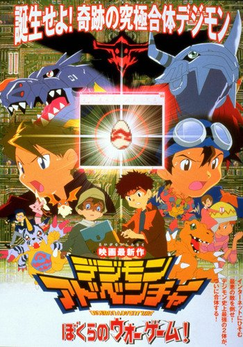Digimon Movie 2: Bokura no War Game main image
