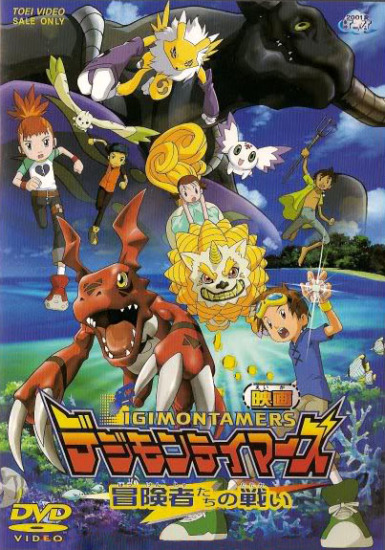 Digimon Movie 5: The Adventurers' Battle main image
