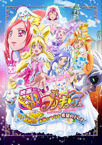 Dokidoki! Pretty Cure Movie main image